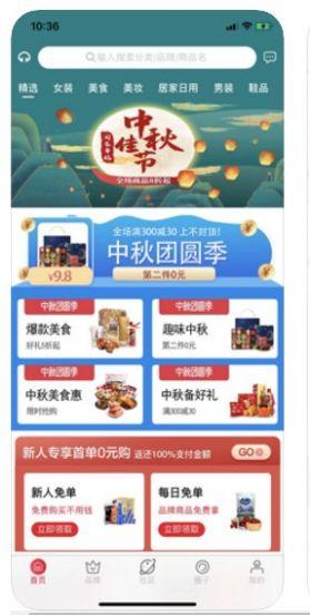 每日惠省app苹果版下载图2: