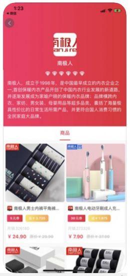 每日惠省app苹果版下载图1: