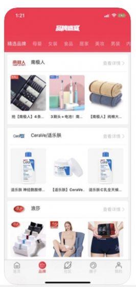每日惠省app苹果版下载图3: