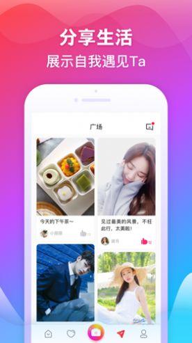 探鱼交友app苹果版下载图片1