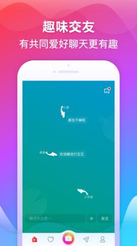 探鱼交友app苹果版下载图1:
