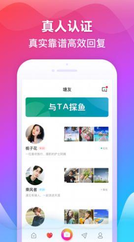 探鱼交友app苹果版下载图3: