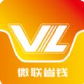 微联省钱app官方版下载 v2.0.18