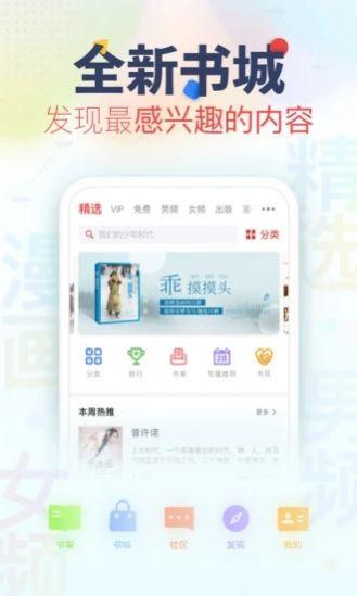 岳风小说全文免费阅读最新最全大结局app下载图3: