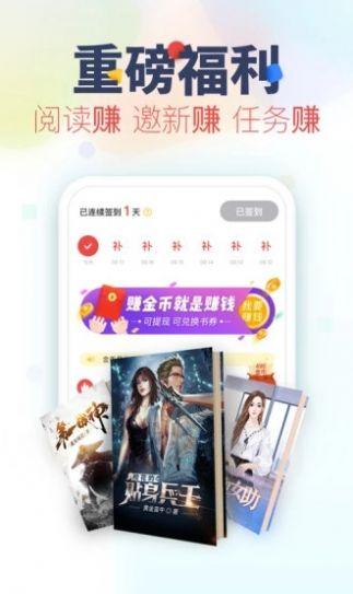 岳风小说全文免费阅读最新最全大结局app下载图片1