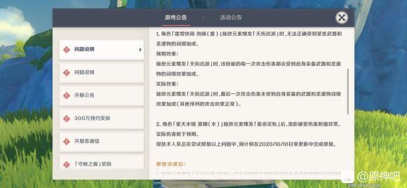 原神10月11日更新公告 刻晴、莫娜bug修复调整[多图]