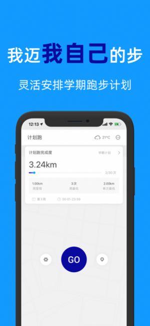 闪动校园app官网下载图2: