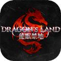 龙眠禁地官方游戏安卓版 v1.0
