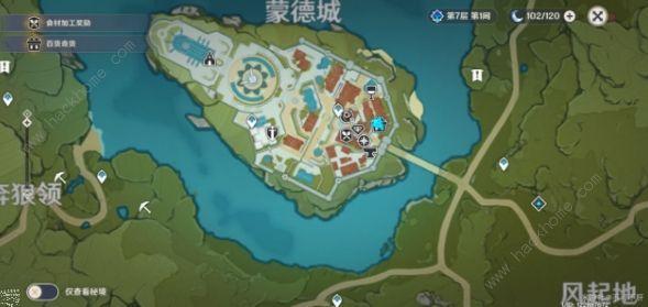 原神百货奇货第七天攻略 百货奇货璃月港内位置在哪[多图]图片1