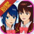 樱花校园模拟器最新版下载有别墅中文汉化版 v1.037.02