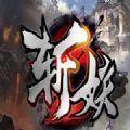 魔兽rpg斩妖地图最新版免费游戏 v1.0