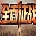 魔兽rpg全面征战完整版免费游戏 v1.0.0