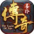 华哥喜扑传奇更新下载官网最新版 v1.0
