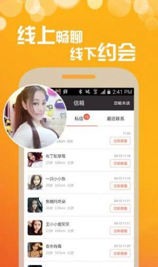 天府交友网app官方版下载图1: