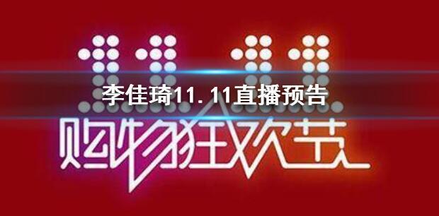 李佳琦11.11直播有什么 抖音李佳琦11.11直播预告[多图]