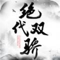 网游开局移花宫师父是邀月免费最新版游戏 v1.0