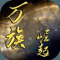 万族崛起无限元宝内购最新版 v1.0
