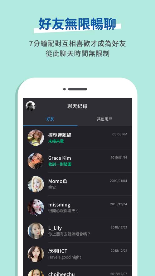交友Goodnight下载官方app图3: