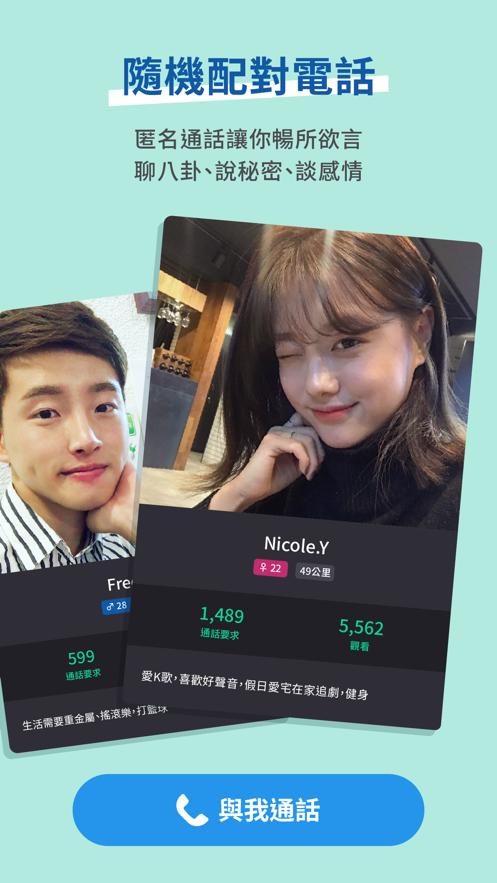 交友Goodnight下载官方app图1: