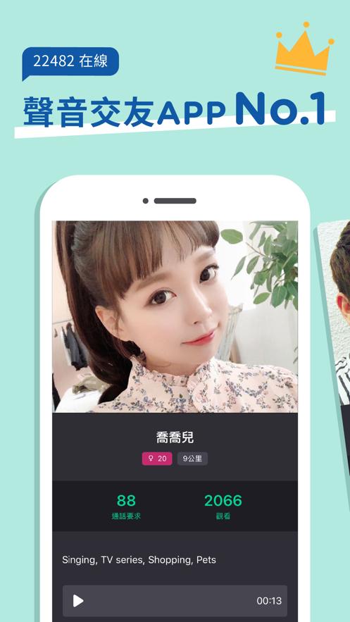 交友Goodnight下载官方app图片1