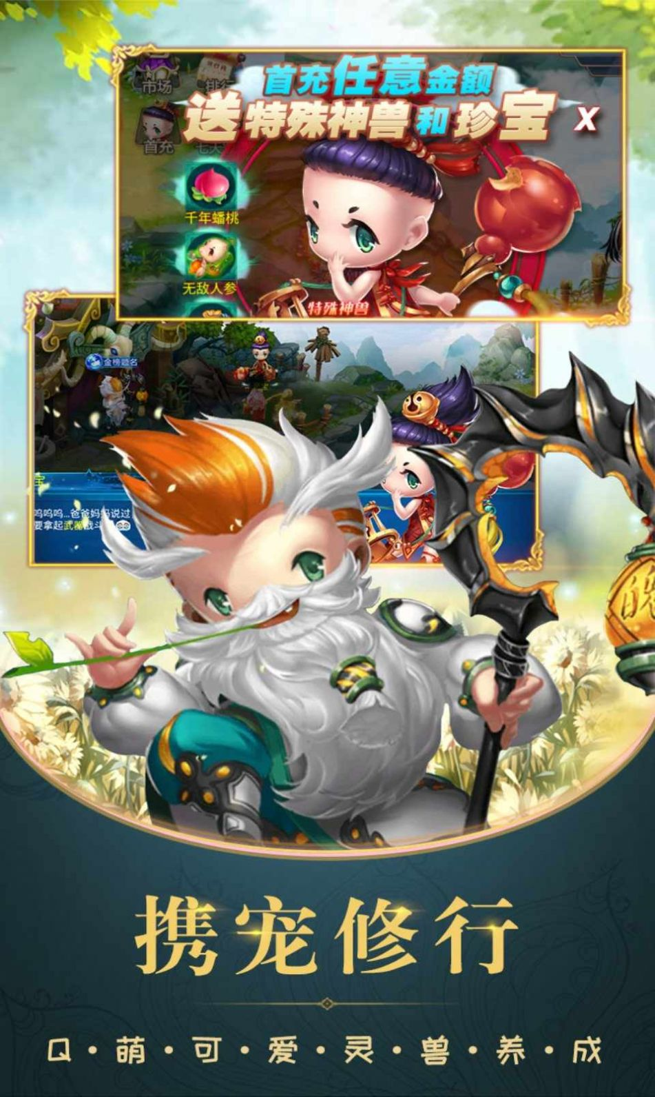 梦情西游2.1游戏官方版图1: