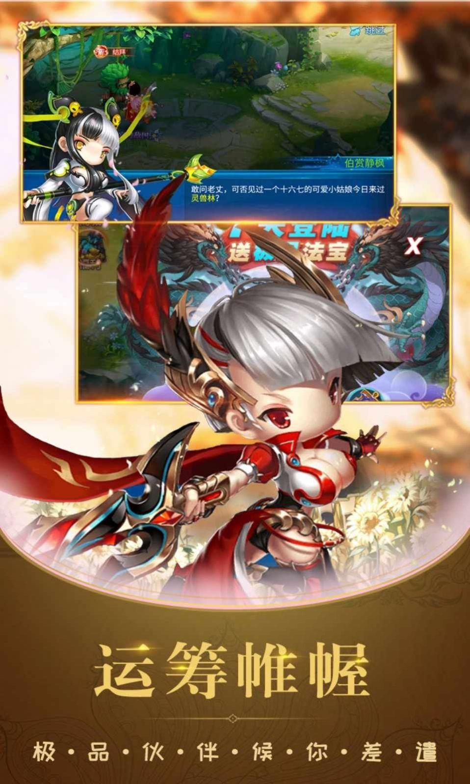 梦情西游2.1游戏官方版图片1