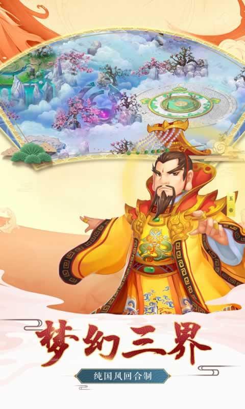 北梦西游手游官网版图2: