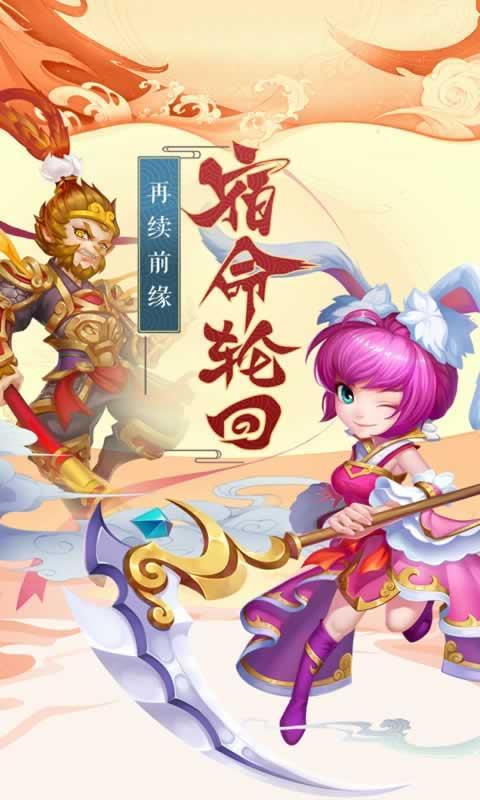 北梦西游手游官网版图1: