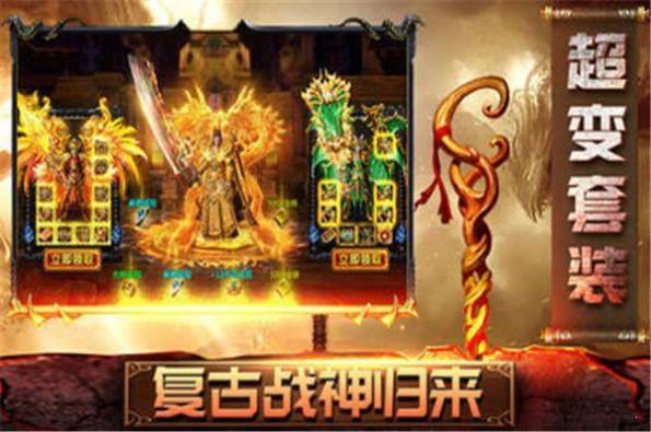 火龙微变传奇手游官网版图3: