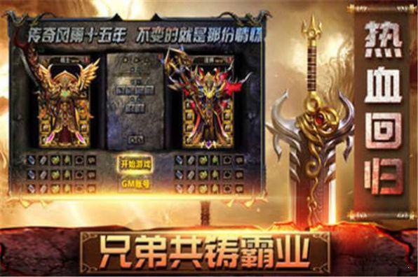 火龙微变传奇手游官网版图2: