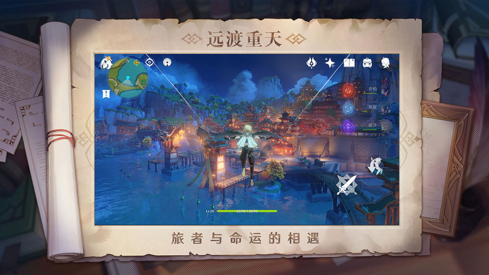 原神异乡的旅行者手游最新免费版图2: