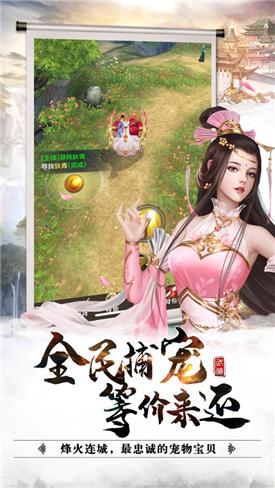 烽火武林ol手游官网最新版图3: