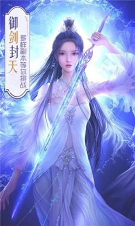 仙武之万界逍遥手游官网最新版图3: