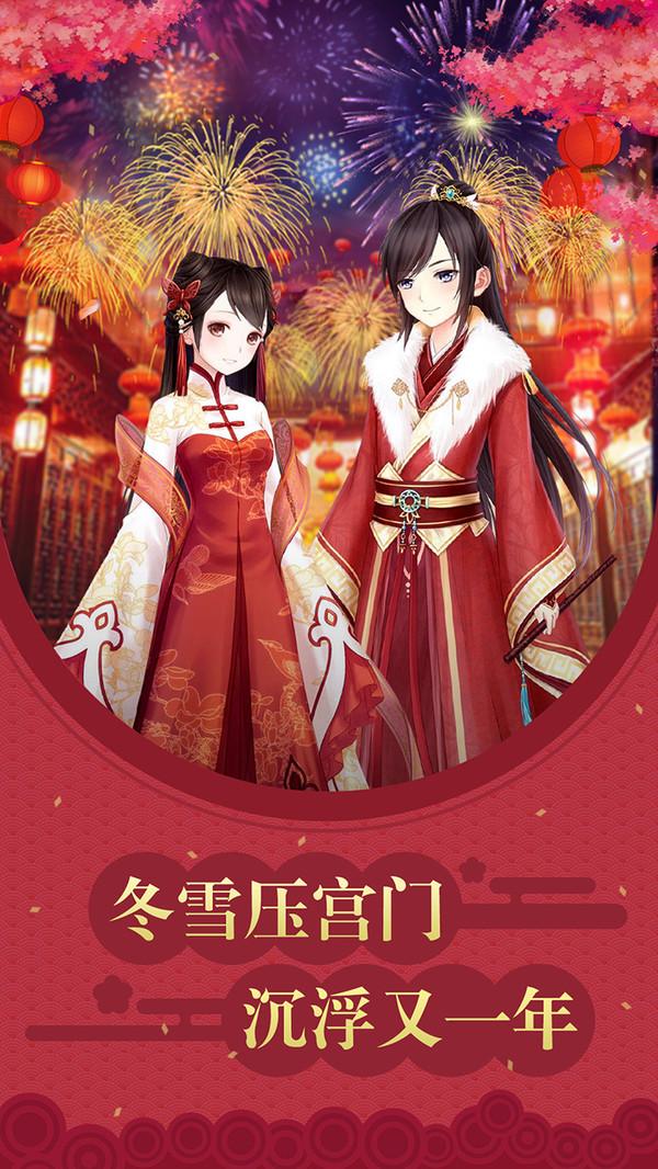 光棍仙子的祝福最新官方版游戏图1: