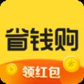 全民省钱购app