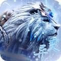 异兽冰河纪元手游官网安卓版 v1.0