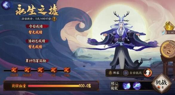 阴阳师11月11日更新公告 秘境召唤特别版活动上线[多图]