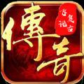 飞讯传奇手游官方版 v1.0