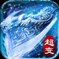 冰雪传说超变手游官方版 v1.0