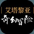 艾塔黎亚奇幻冒险无限金币钻石破解版 v1.0