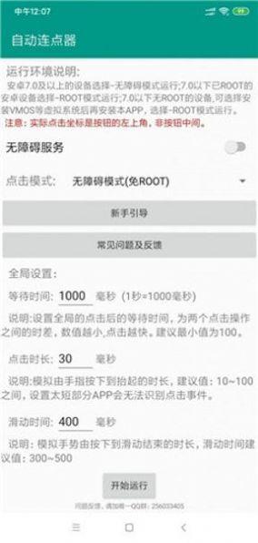 ios自帶連點器無限循環設置app下載圖3: