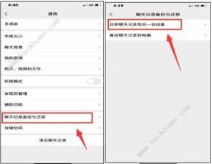 微信聊天记录怎么同步到新手机上面呢?聊天记录同步到新手机教程图片2