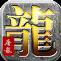 缘来是仙屠龙手游官网正式版 v1.0.0.56666