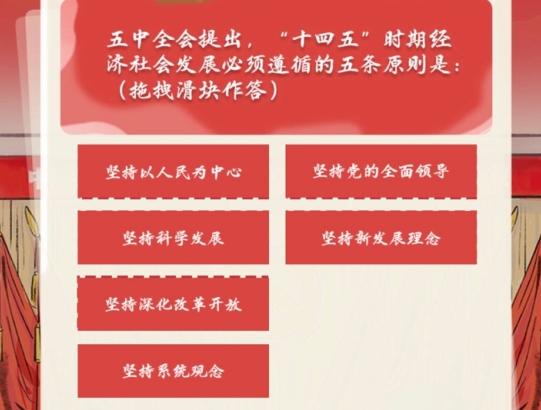 五中全会提出十四五时期经济社会发展必须遵循的五条原则是什么 青年大学习第十季特辑第三题答案[多图]