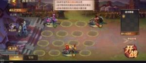 少年三国志零演武场毒战篇攻略 演武场毒战篇阵容布阵图分享图片2
