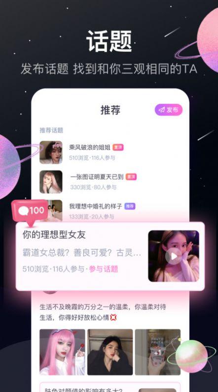 INLES社交app官方下载图1: