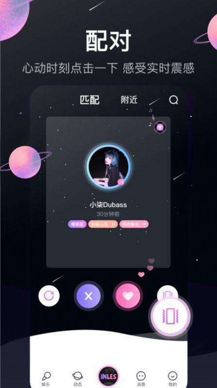 INLES社交app官方下载图片1