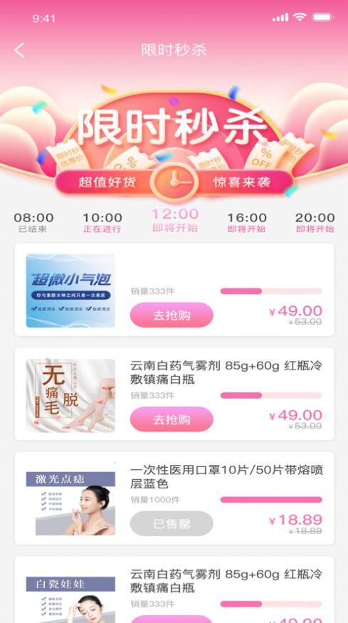 北京优医美官网app下载图1: