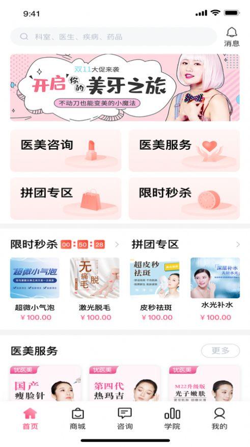 北京优医美官网app下载图3: