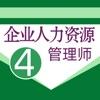 人力资源四级考试题库app官方下载 v2.1.5